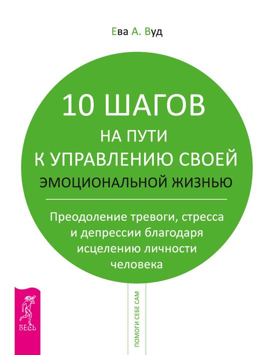 10 шагов на пути к управлению своей эмоциональной жизнью. Преодоление тревоги, страха и депрессии благодаря исцелению личности человека происходит романтически и возвышенно