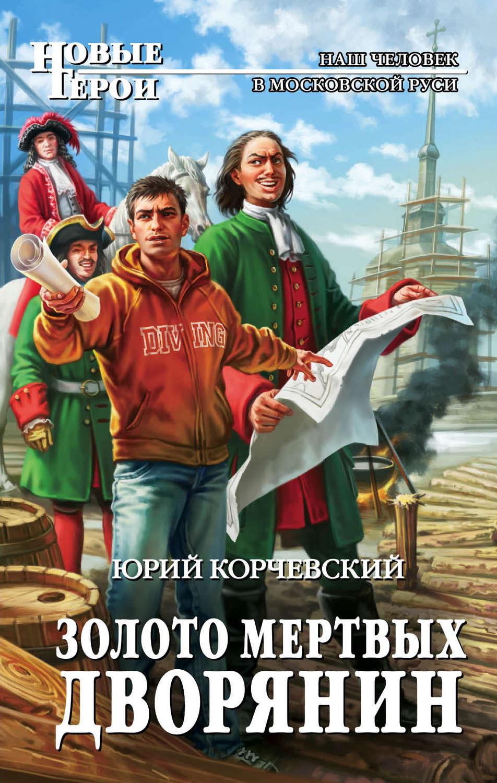 Скачать юрий корчевский все книги