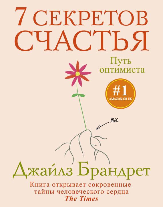 Джайлз Брандрет 7 секретов счастья. Путь оптимиста брандрет джайлз 7 секретов счастья путь оптимиста
