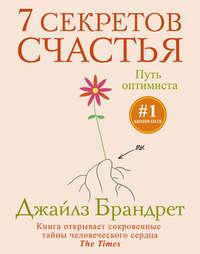 Брандрет, Джайлз  - 7 секретов счастья. Путь оптимиста