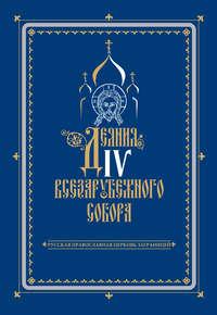 - Деяния IV Всезарубежного Собора. Русская Православная Церковь за границей