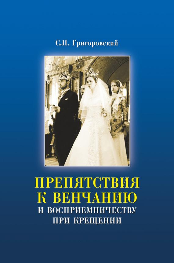 Сергей Григоровский бесплатно