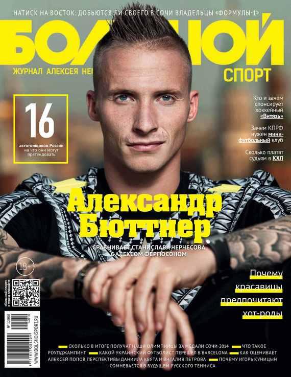 Отсутствует Большой спорт. Журнал Алексея Немова. №10/2014 oodji спорт журнал