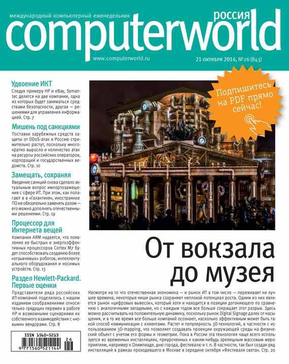 Журнал Computerworld Россия №26/2014
