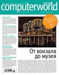 системы, Открытые  - Журнал Computerworld Россия №26/2014