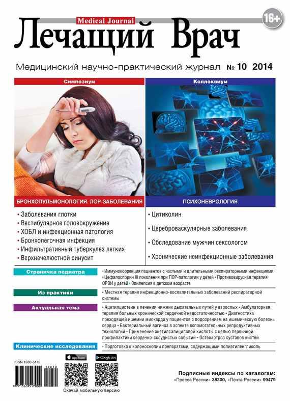 Открытые системы Журнал «Лечащий Врач» №10/2014 открытые системы журнал лечащий врач 03 2017