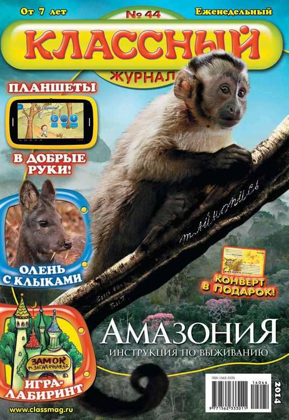 Классный журнал № 44/2014
