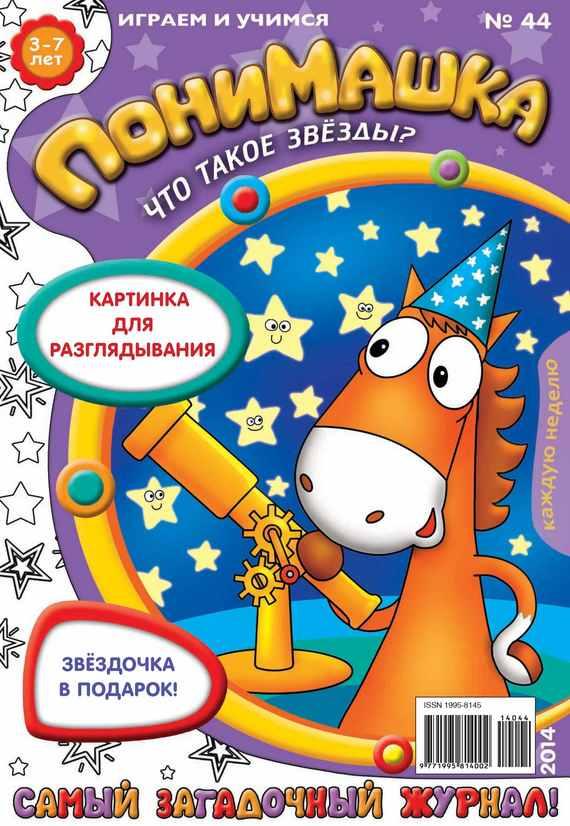Открытые системы ПониМашка. Развлекательно-развивающий журнал. №44 (октябрь) 2014 обучающие мультфильмы для детей где