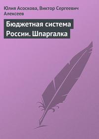 Асоскова, Юлия  - Бюджетная система России. Шпаргалка