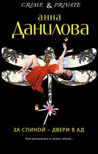 Данилова, Анна  - За спиной – двери в ад
