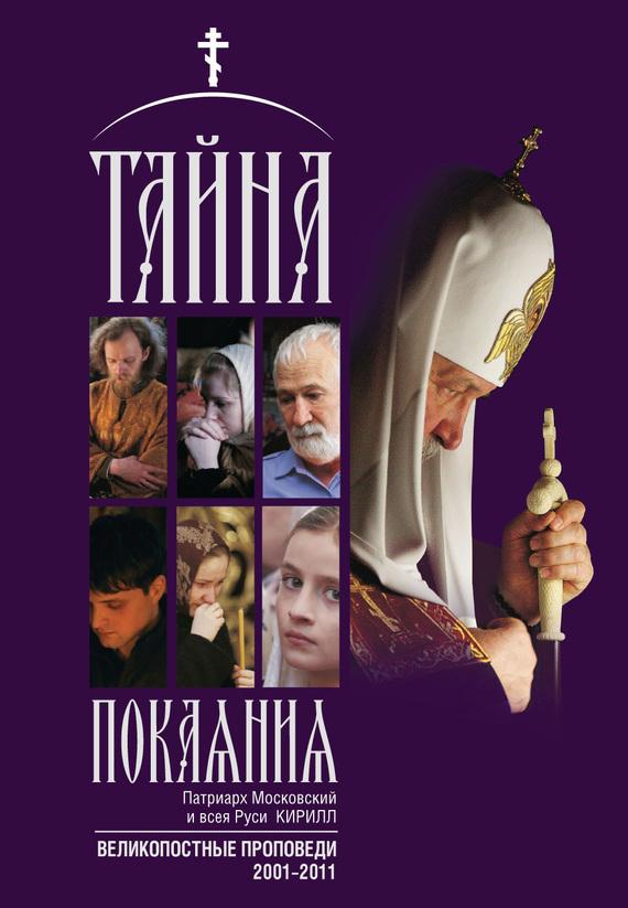 Тайна покаяния. Великопостные проповеди. 2001–2011