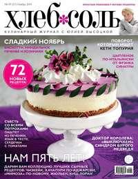 - ХлебСоль. Кулинарный журнал с Юлией Высоцкой. №09 (ноябрь), 2014