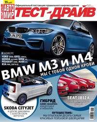 - Журнал «Тест-Драйв» №14/2014