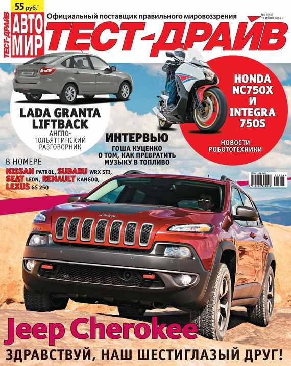 ИД «Бурда» Журнал «Тест-Драйв» №13/2014 ид бурда журнал лиза 32 2014
