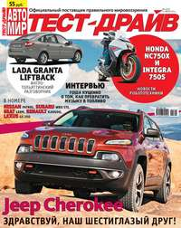 - Журнал «Тест-Драйв» №13/2014