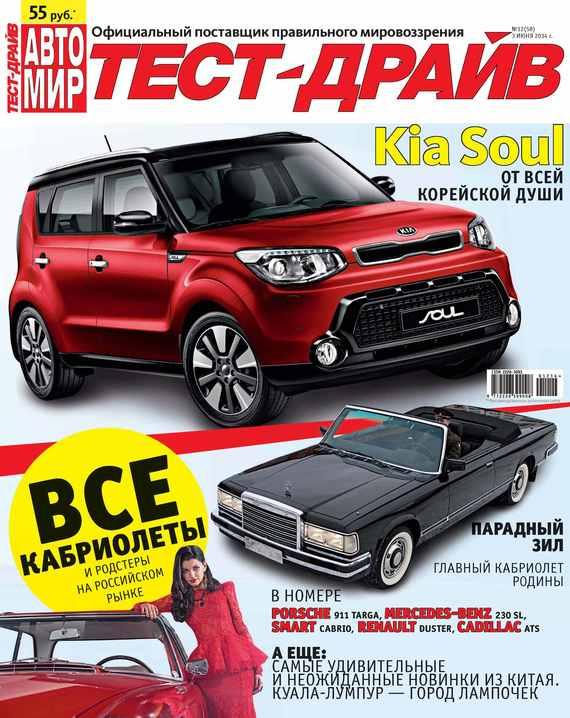 ИД «Бурда» Журнал «Тест-Драйв» №12/2014 ид бурда журнал новый дом 06 2015