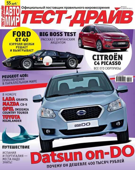 ИД «Бурда» Журнал «Тест-Драйв» №09/2014 ид бурда журнал лиза 32 2014