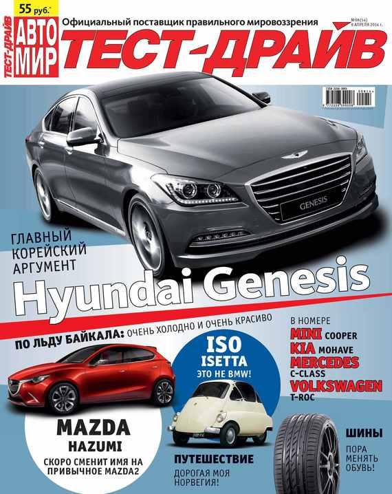 ИД «Бурда» Журнал «Тест-Драйв» №08/2014 ид бурда журнал лиза 32 2014