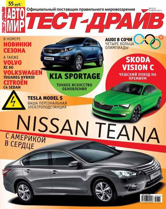 ИД «Бурда» Журнал «Тест-Драйв» №07/2014 ид бурда журнал лиза 32 2014
