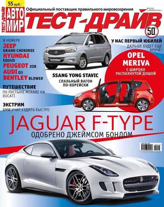 ИД «Бурда» Журнал «Тест-Драйв» №04/2014 ид бурда журнал новый дом 06 2015