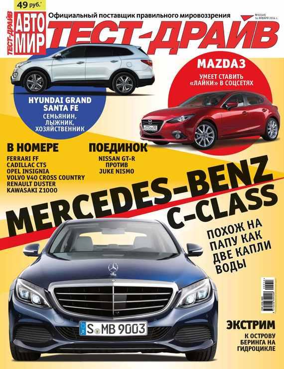 ИД «Бурда» Журнал «Тест-Драйв» №02/2014 ид бурда журнал новый дом 06 2015