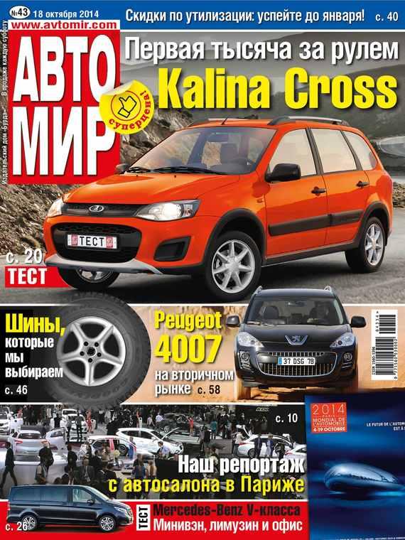 ИД «Бурда» АвтоМир №43/2014 авто в грузии цены