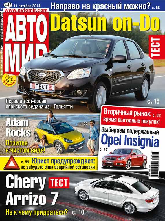 ИД «Бурда» АвтоМир №42/2014 отсутствует автомир 45 2017