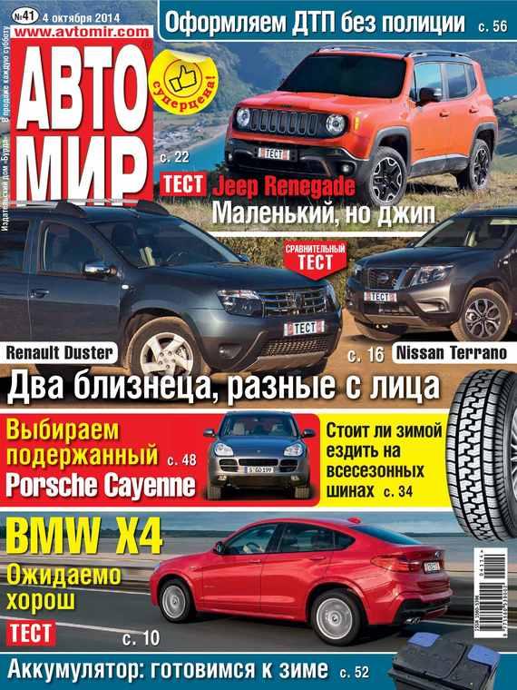 ИД «Бурда» АвтоМир №41/2014 отсутствует автомир 33 2017
