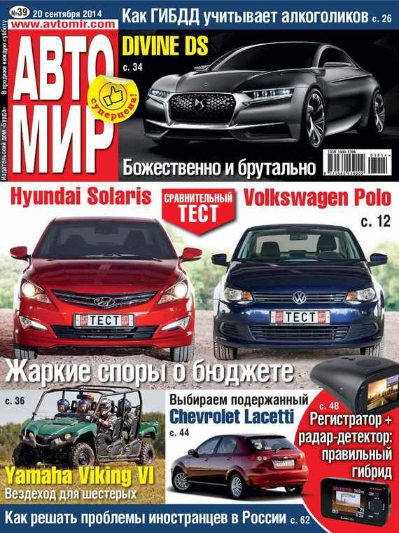 ИД «Бурда» АвтоМир №39/2014 отсутствует автомир 36 2017
