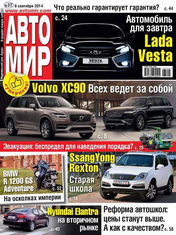 ИД «Бурда» АвтоМир №37/2014 отсутствует автомир 44 2017