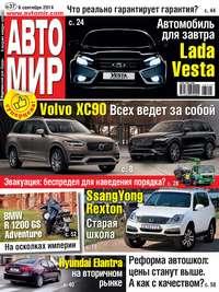 «Бурда», ИД  - АвтоМир №37/2014