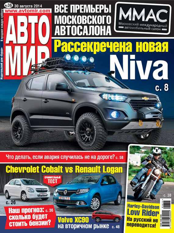 ИД «Бурда» АвтоМир №36/2014 отсутствует автомир 36 2017
