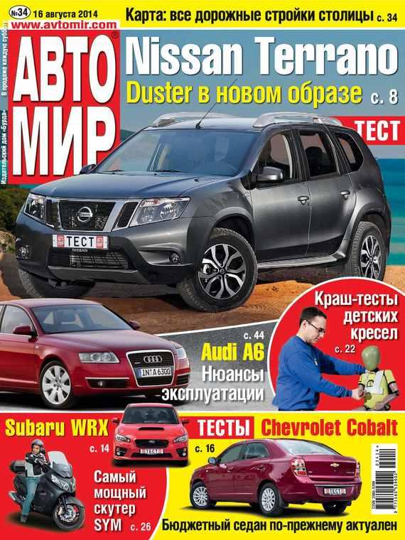 ИД «Бурда» АвтоМир №34/2014 отсутствует автомир 33 2017