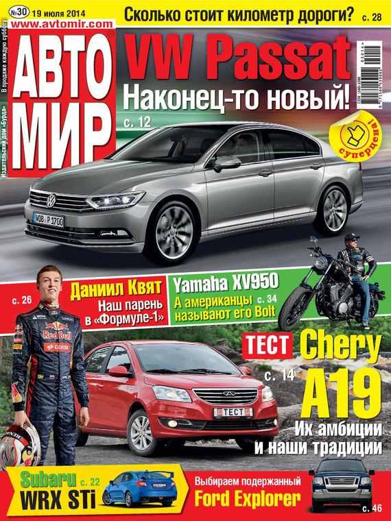 ИД «Бурда» АвтоМир №30/2014 отсутствует автомир 33 2017