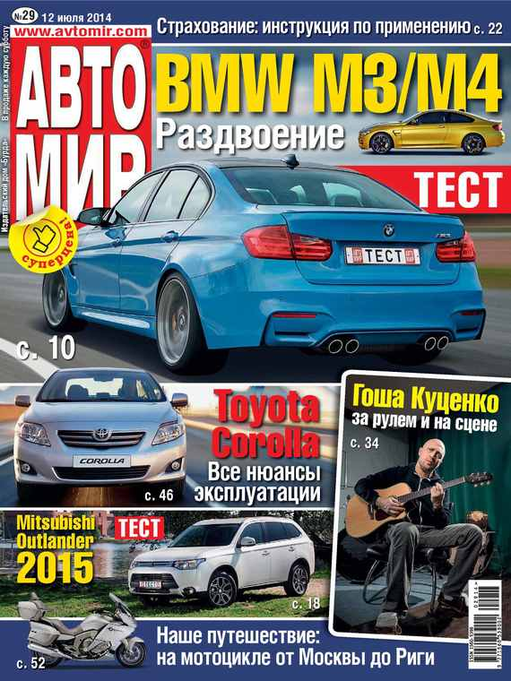 Обложка книги АвтоМир №29/2014, автор «Бурда», ИД