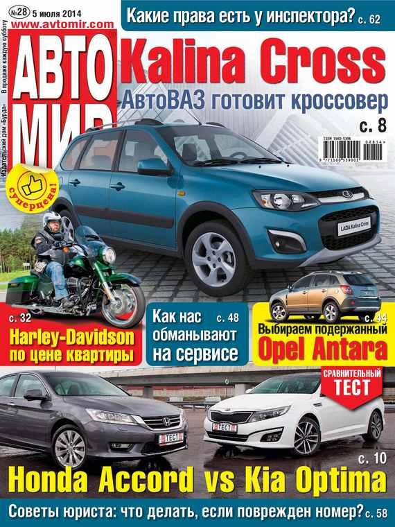 ИД «Бурда» АвтоМир №28/2014 авто сх4 с тест драйва в москве