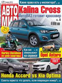 - АвтоМир №28/2014