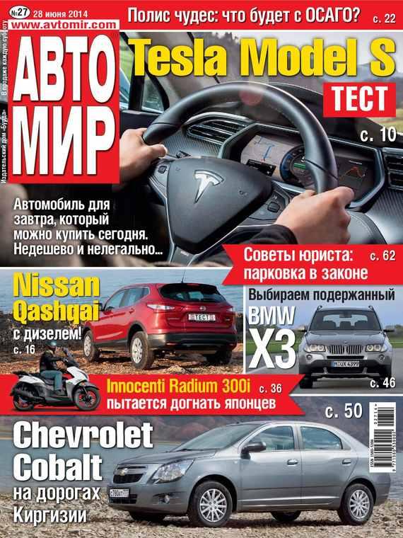 ИД «Бурда» АвтоМир №27/2014 отсутствует автомир 44 2017