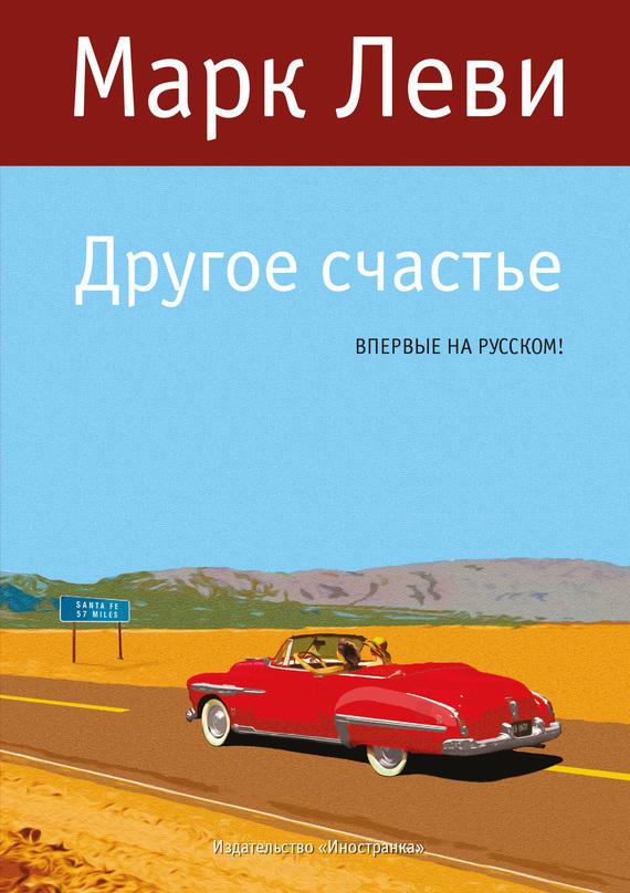Марк Леви Другое счастье марк леви все книги