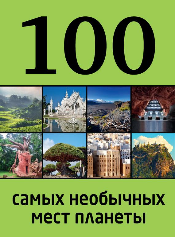 Юрий Андрушкевич 100 самых необычных мест планеты андрушкевич ю 100 самых красивых мест мира