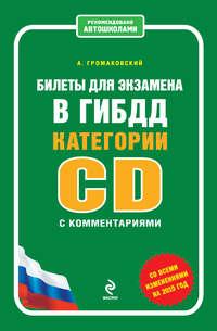 - Билеты для экзамена в ГИБДД категории C и D с комментариями (со всеми изменениями на 2015 год)