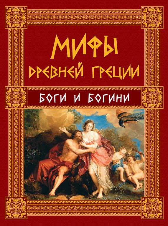 Мифы Древней Греции. Боги и богини