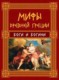 Кун, Николай  - Мифы Древней Греции. Боги и богини