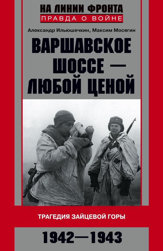 Александр Ильюшечкин бесплатно