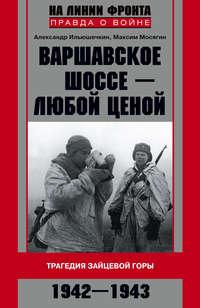 Ильюшечкин, Александр  - Варшавское шоссе – любой ценой. Трагедия Зайцевой горы. 1942–1943