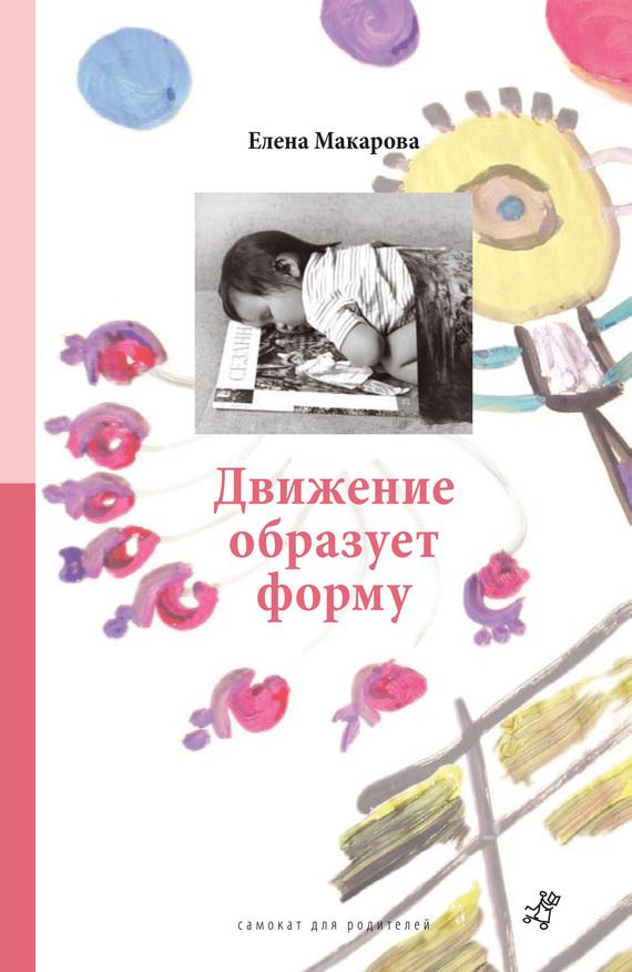Елена Макарова. Движение образует форму