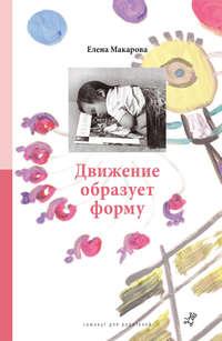 Макарова, Елена  - Движение образует форму