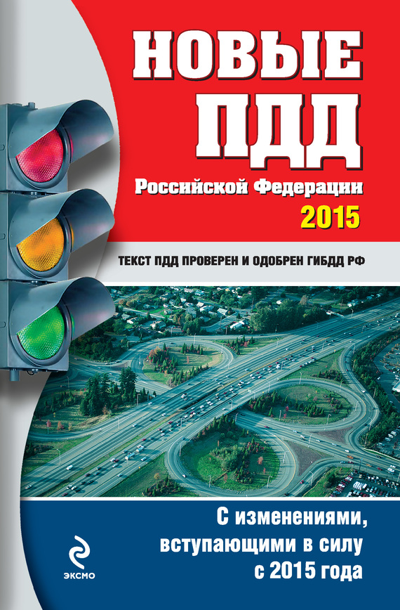 Отсутствует Новые ПДД РФ 2015. С изменениями, вступающими в силу с 2015 года