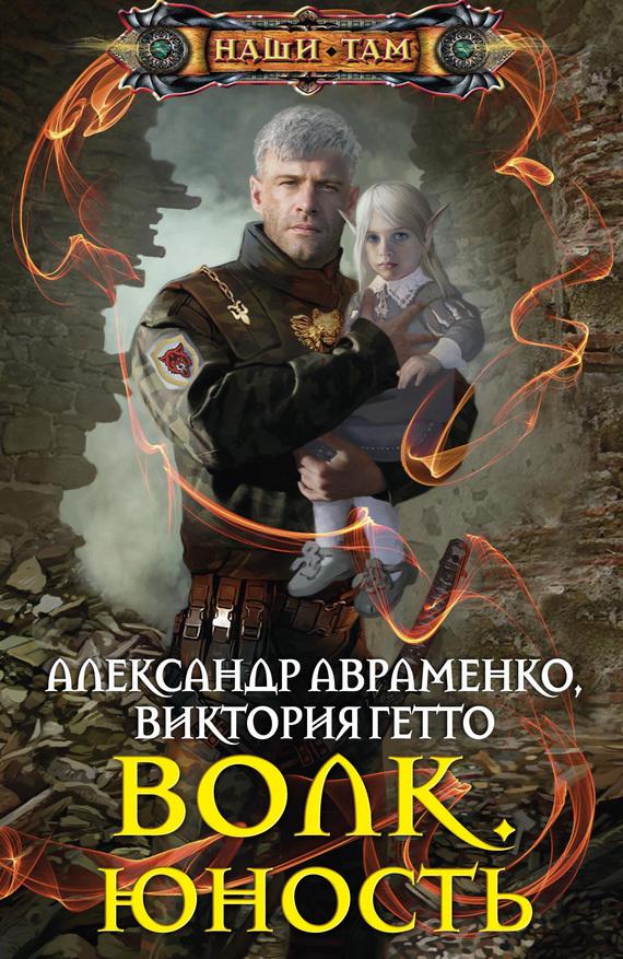 Александр Авраменко Волк. Юность