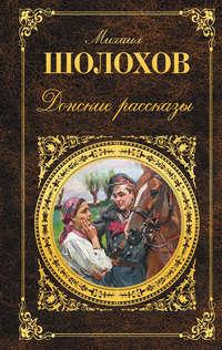 Шолохов, Михаил Александрович  - Донские рассказы (сборник)